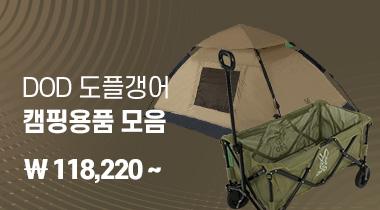 DOD 도플갱어 2인용 원터치 캠핑 텐트 / 캠핑용 키친 테이블