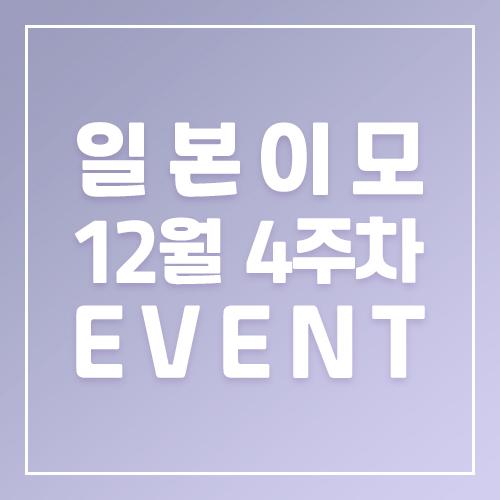 일본이모 12월 3주차 이벤트