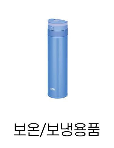 보온 보냉용품 배너