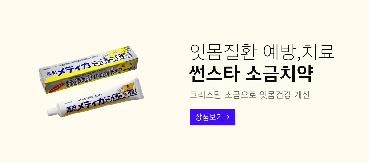 상단배너 썬스타소금치약