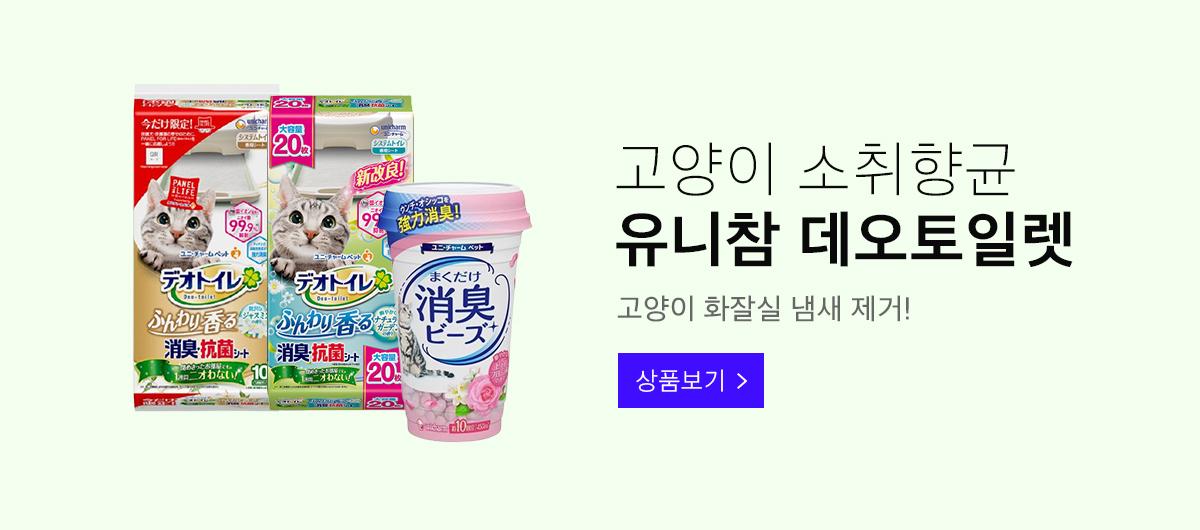 상단배너 유니참