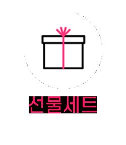 선물세트r 1