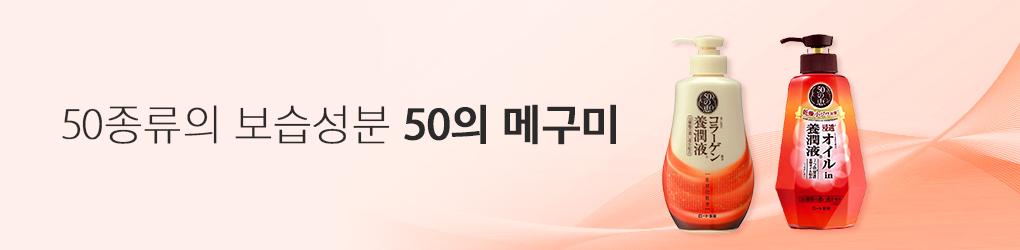 50의 메구미