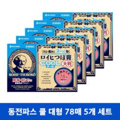 로이히츠보코 동전파스 쿨 대형 78매 x 5개 세트